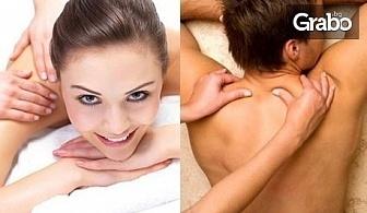 Класически масаж на цяло тяло, плюс консултация от физиотерапевт