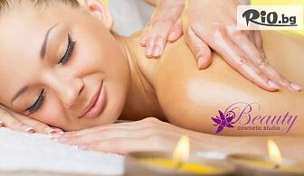 Класически масаж на цяло тяло за жени, от Салон за красота Beauty Lozenec
