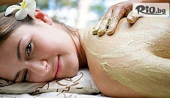 Класически масаж на гръб за жени със захарен скраб, от Салон за красота Cuatro