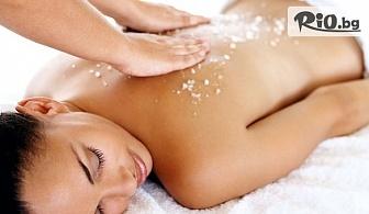 Класически масаж на гръб за жени със захарен скраб 40 минути, от Салон за красота Cuatro