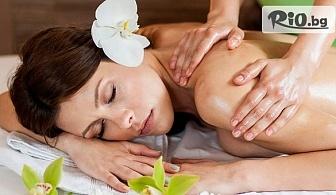 Класически или релаксиращ масаж на цяло тяло по избор + БОНУС: масаж на ходила и длани, от Център за красота и здраве Beauty andamp; Relax 2