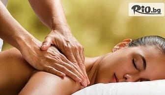 Класически или релаксиращ масаж на цяло тяло по избор + БОНУС: масаж на ходила и длани, от Център за красота и здраве Beauty and Relax 2