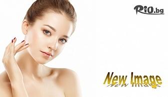 Класическо почистване на лице + подарък или Професионална Аnti-age терапия с хиалурон, от Салон за красота New Image