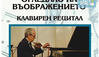 """Kлавирния рецитал на Атанас Куртев """"Огледало на въображението"""" на 1-ви юни (петък) в Камерна зала """"България""""!"""