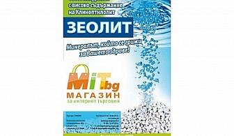 """Клиноптилолит /естествен Зеолит/ с 50% отстъпка от MIT.BG! Опитайте магията на """"живата вода""""!"""