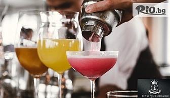 2 коктейла по избор от менюто, от Royal Place Shisha Bar
