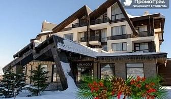 Коледа в Aspen Resort. 2 нощувки (2-сп. апартамент) със закуски и вечери за 4-ма