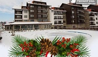 Коледа в Балканско бижу, Разложка котловина. 5 нощувки (студио) със закуски и вечери (2 празнични) за двама
