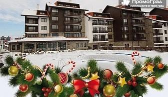 Коледа в Балканско бижу, Разложка котловина. 5 нощувки (1-спален апартамент) със закуски и вечери (2 празнични) за 2-ма