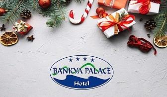 Коледа в Банкя! 1, 2 или 3 нощувки на човек със закуски  и вечери + Уелнес пакет  в Банкя Палас****, гр. Банкя
