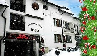 Коледа в Банско! 2 нощувки на човек със закуски, вечеря + празнична вечеря с жива музика във Фамилна къща и механа Ореха, Банско