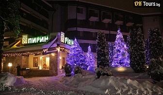 Коледа в Банско, х-л Пирин -три нощувки за двама  . Три нощувки за двама със закуски и вечери. - цена 230лв. на човек