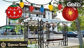 Коледа в Баня, край Карлово! 2 нощувки, закуски и празнични вечери, релакс зона и процедура