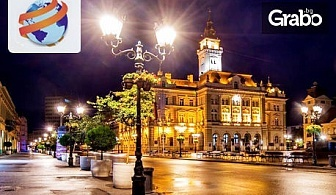 За Коледа в Белград! 2 нощувки със закуски, плюс транспорт и възможност за посещение на Нови Сад и Сремски Карловци