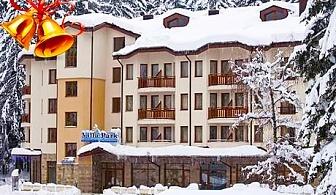 Коледа в Боровец! 2 нощувки със закуски и вечери - едната празнична + басейн и релакс център за 190 лв. в хотел Вила Парк