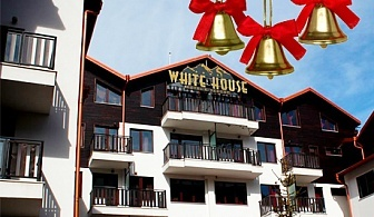 Коледа в Боровец! 2, 3 или 4 нощувки, закуски и вечери за ДВАМА в Комплекс White House****