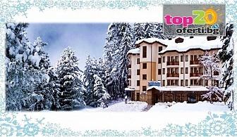 Коледа в Боровец! 2, 3, 4 или 5 нощувки със закуски и вечери + Басейн и СПА пакет + Празнична програма в хотел Вила Парк, Боровец, от 93 лв. на човек
