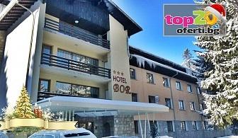 Коледа в Боровец! 3, 4 или 5 Нощувки със закуски и вечери, 2 Празнични вечери, Детски клуб и Трансфер до лифта в хотел Бор, Боровец, от 237 лв./човек