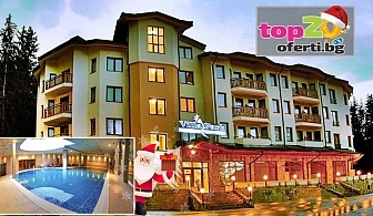 Коледа в Боровец! 2, 3 или 4 Нощувки със закуски и вечери + Басейн и Уелнес пакет във Вила Парк - Боровец, от 119 лв./човек