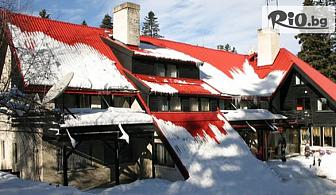 Коледа в Боровец! 2 нощувки със закуски и вечери, едната Празнична + сауна и парна баня, от Хотел Бреза 3*