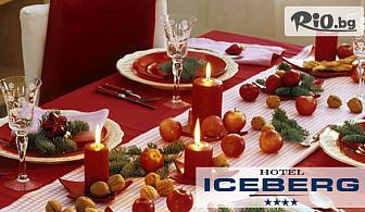 Коледа в Боровец! 3 или 4 нощувки със закуски и вечери за двама + басейн, от Хотел Айсберг 4*