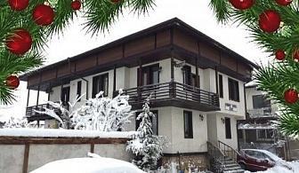 Коледа в Добринище! Две нощувки на човек със закуски и вечери, едната празнична в къща за гости Елит