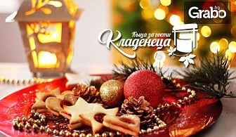 Коледа за двама в с. Иваново, край Русе! 2 нощувки със закуски и вечери, една от които празнична