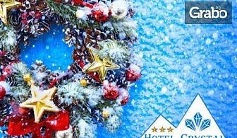 Коледа за двама в Смолян! 2 нощувки със закуски и вечери, едната от които празнична