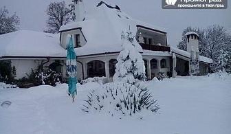 Коледа в Габровския балкан - 3 нощувки, 3 закуски, 1 обяд и 1 вечеря за 2-ма в к-с Роден край, с. Влайчевци за 354 лв.