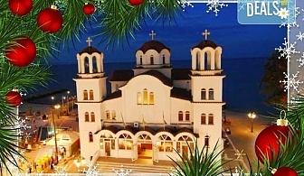 Коледа в Гърция: 2 нощувки със закуски в Катерини Паралия, обиколка на Солун, транспорт и екскурзовод от Комфорт Травел!