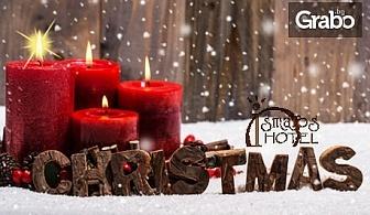 Коледа в Гърция! 3, 4 или 5 нощувки със закуски и вечери, в Марония