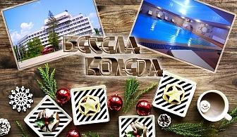 Коледа в Гранд хотел Казанлък***! 2 или 3 нощувки на човек със закуски и вечери + празнична програма + басейн и релакс център с минерална вода