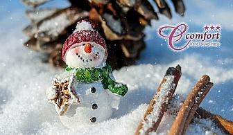 Коледа в Хисаря. 3, 4 или 5 нощувки на човек със закуски + МИНЕРАЛЕН басейн и релакс пакет в хотел Си Комфорт