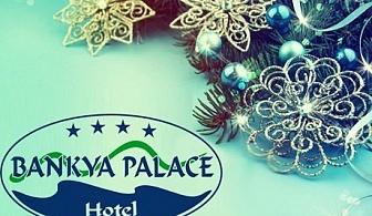 Коледа в хотел Банкя Палас**** 2, 3 или 4 нощувки със закуски + 2 празнични вечери и релакс пакет