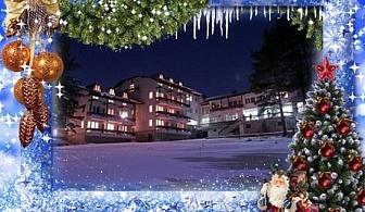 Коледа в хотел Бор, Семково! 2 или 3 нощувки, закуски и празнична вечеря + басейн и СПА