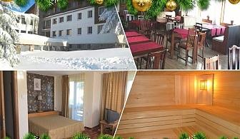 Коледа в хотел Еделвайс, м. Узана! 3 нощувки на човек със закуски и вечери, две празнични за 159 лв.