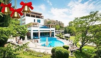 Коледа в Хотел Медите Резорт & СПА 4*, Сандански! 3 или 4 нощувки на човек + закуски, 2 празнични вечери, МИНЕРАЛЕН басейн и СПА пакет