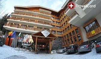 4* Коледа в хотел Перелик, Пампорово