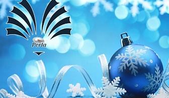 Коледа в хотел Перла, Стрелча! 2 или 3 нощувки на човек със закуски + празнична вечеря