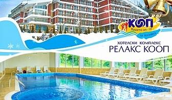 Коледа в хотел Релакс КООП, Вонеща вода! 3, 4 или 5 нощувки на човек със закуски и вечери + басейн и релакс зона