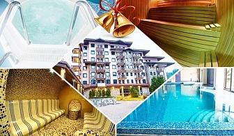 Коледа в хотел Родопски Дом, Чепеларе! 3, 4 или 5 нощувки на човек със закуски, вечери + басейн и релакс пакет
