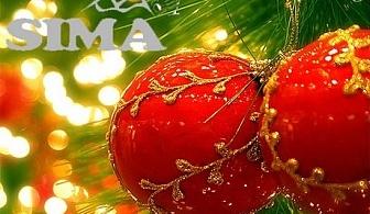 Коледа в хотел Сима, до Троян! 3 нощувки със закуски и вечери, две празнични