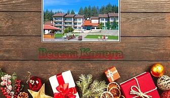 Коледа в хотелски комплекс Априлци! 2 или 3 нощувки на човек със закуски + 2 традиционни вечери