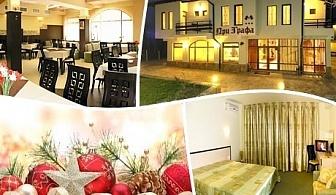 Коледа в хотелски комплекс при Графа, край язовир Жребчево! 3 или 4 нощувки на човек със закуски и вечери, 2 празнични