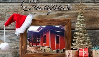 Коледа в Копривщица! 3 нощувки, 3 закуски, 3 обяда и 3 вечери само за 165 лв. в комплекс Галерия