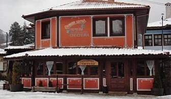 Коледa в Копривщица! 3 нощувки със закуски и вечери, едната празнична в хотел Чучура