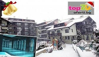 Коледа край Банско! 2 или 3 нощувки със закуски и вечери, Празнични вечери + Закрит басейн + НОВ СПА Център в Хотел Балканско Бижу от 170 лв.
