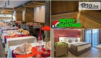 Коледа край Ловеч! 3 нощувки със закуски и 2 Празнични вечери с DJ парти + Уелнес процедури, от Хотел and Релакс зона Катлея 3*