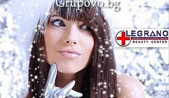 Коледа в LEGRANO! Колко желания има една жена за Коледа? Само едно – младо и красиво лице! Лазерно подмладяване на лице с над 90% отстъпка от цената на процедурата