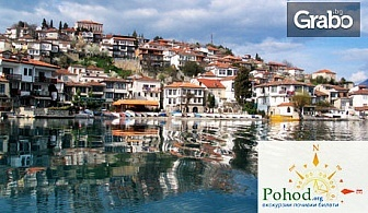 Коледа в Македония! Екскурзия до Охрид и Скопие с 2 нощувки със закуски, плюс транспорт
